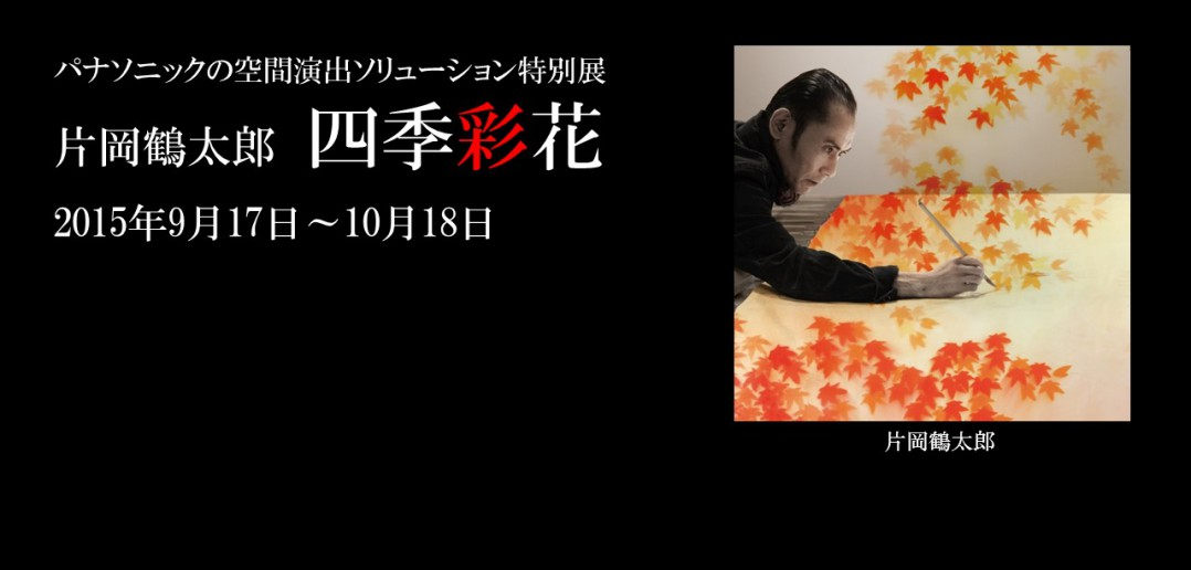 片岡鶴太郎 汐留ミュージアム Tsurutaro Kataoka Panasonic Museum (article by amuzen)