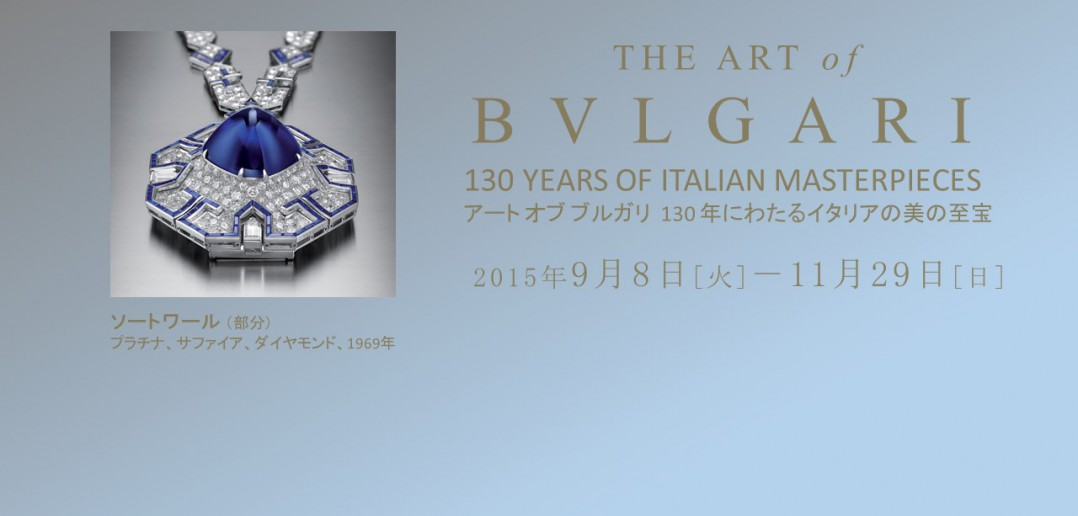 アートオブブルガリBulgari Tokyo National Museum (article by amuzen)