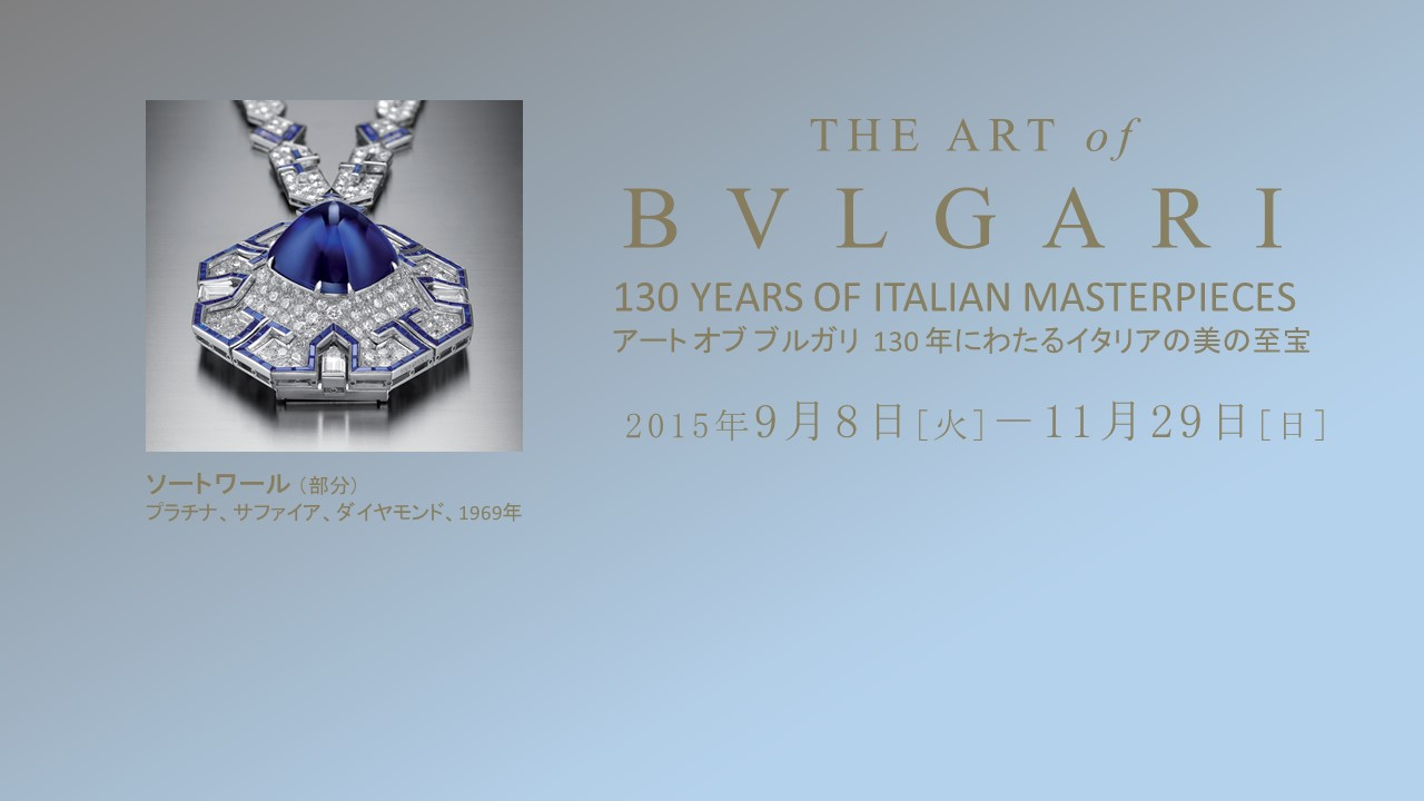 The art of Bulgari jp