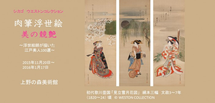 "Ueno Royal Museum ""Masterpieces from ukiyo-e paintings from the Weston Collection"" (article by amuzen)"