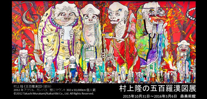 森美術館「村上隆の五百羅漢図展」(article by amuzen)