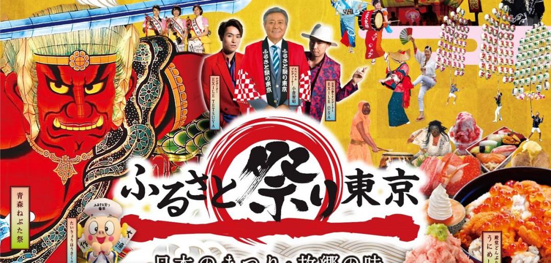 ふるさと祭り東京 slider3