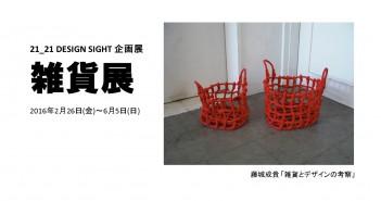 """21_21 DESIGN SIGHT """"Zakka"""" (article by amuzen)"""