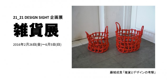 "21_21 DESIGN SIGHT ""Zakka"" (article by amuzen)"
