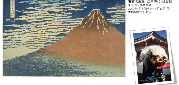 東京国立博物館「博物館に初もうで 」2016 (article by amuzen)