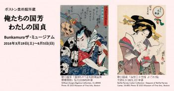 "Bunkamura The Museum ""Kuniyoshi - Kunisada"" (article by amuzen)"