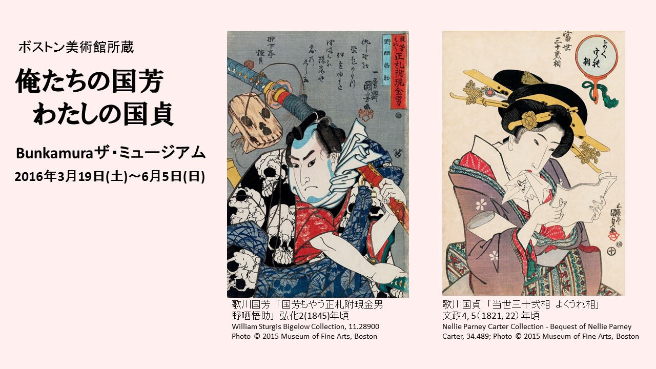 "Bunkamura The Museum ""Kuniyoshi - Kunisada"" (article by amuzen)"
