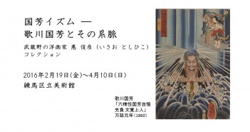 """Nerima Art Museum """"Kuniyoshi-izm"""" (article by amuzen) slider"""