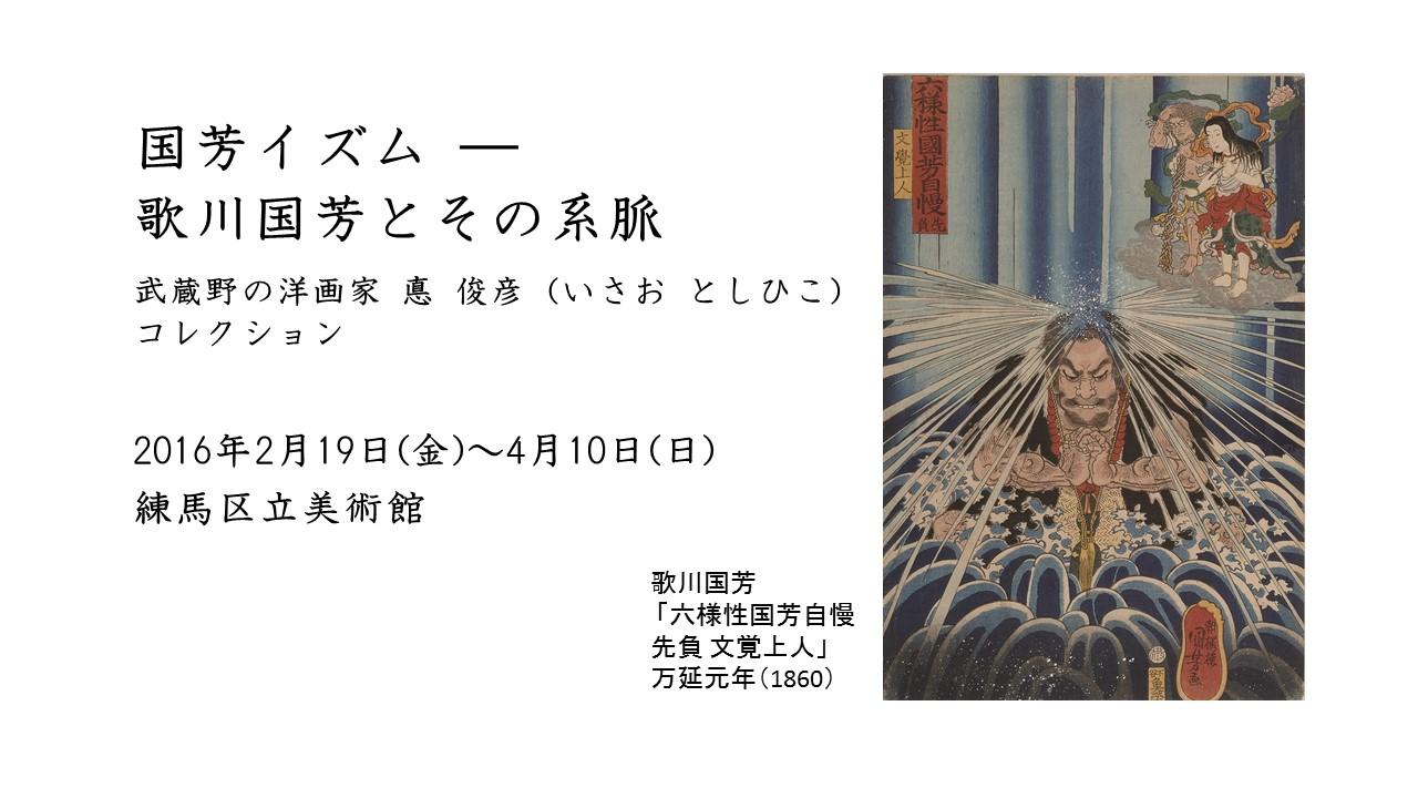 """Nerima Art Museum """"Kuniyoshi-izm"""" (article by amuzen)"""
