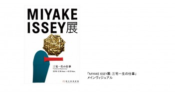 MIYAKE ISSEY EXHIBITION, The National Art Center, Tokyo (article by amuzen)