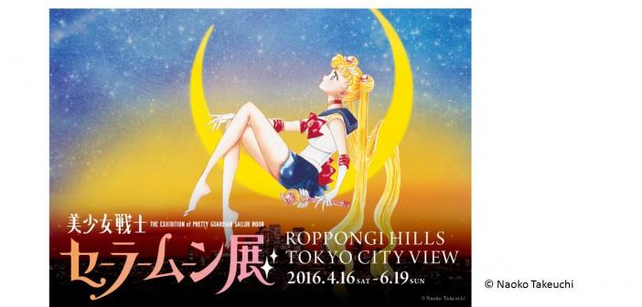 "Roppongi Hills Tokyo City View Exhibition ""Pretty Guardian Sailor Moon"" (article by amuzen)"