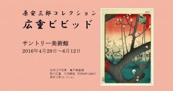"Suntory Museum of Art exhibition ""Hiroshige Vivid"" slider (article by amuzen)"