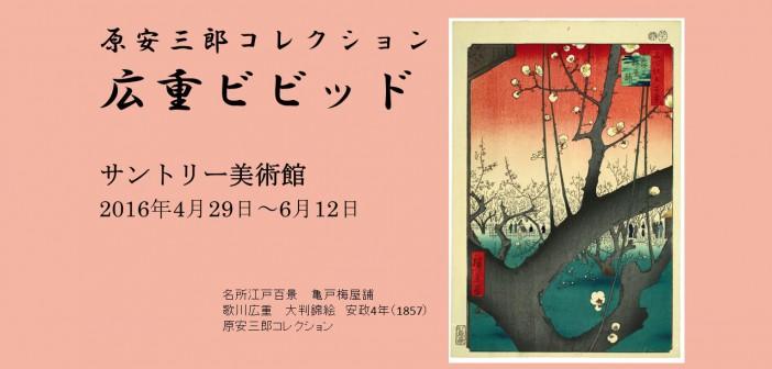 "Suntory Museum of Art exhibition ""Hiroshige Vivid"" slider (article by amuzen)"