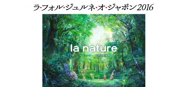 ラ・フォル・ジュルネ・オ・ジャポン「熱狂の日」音楽祭2016 (article by amuzen)