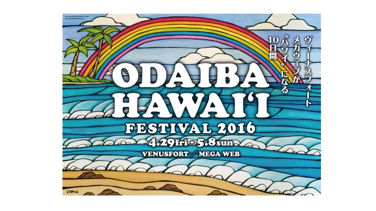 Odaiba Hawaii slider