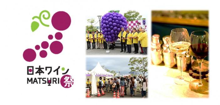 日本ワインMATSURI祭 ― ピクニック気分でテイスティング(amuzen の記事)(amuzen article)