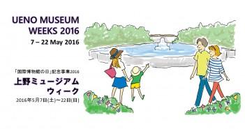 上野ミュージアムウィーク 2016 - 博物館イベントと無料公開日 (amuzen article)