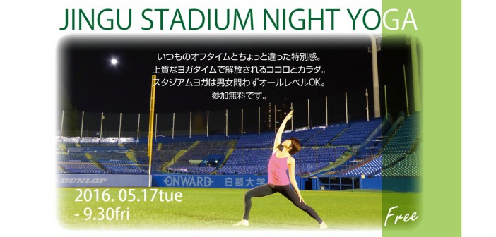 JINGU STADIUM NIGHT YOGA ― 神宮球場で無料ヨガイベント(article by amuzen)