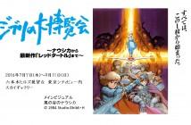 ジブリの大博覧会 ~ナウシカから最新作「レッドタートル」まで~ (amuzen article)