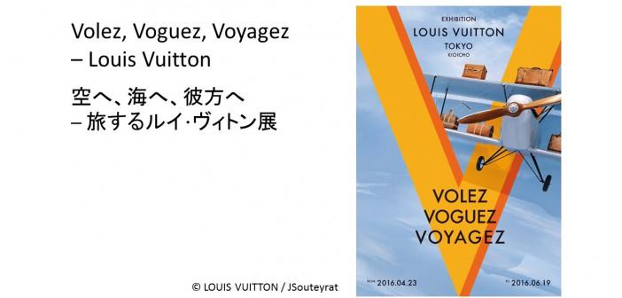 旅するルイ・ヴィトン展 創業からの軌跡を辿るアートな旅 (amuzen article)