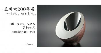 「玉川堂200年展 〜 打つ。時を打つ。」(amuzen article)