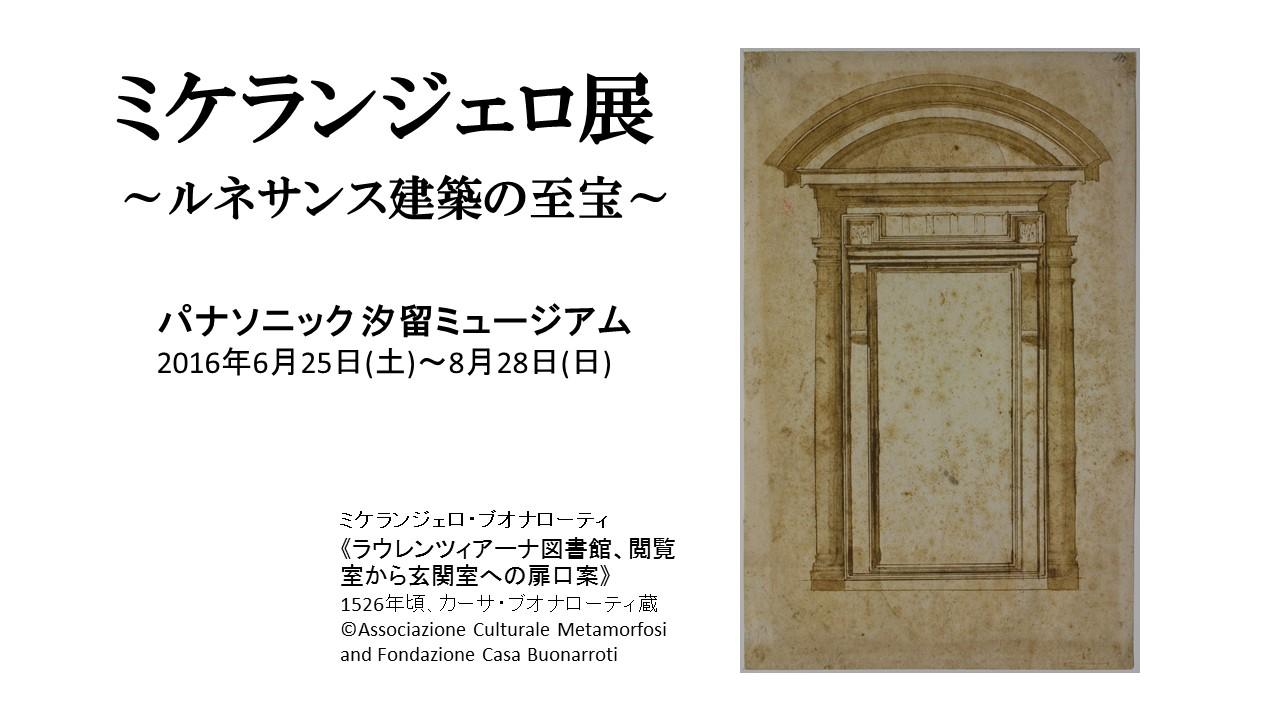 ミケランジェロ展 ~ルネサンス建築の至宝~ (amuzen article)