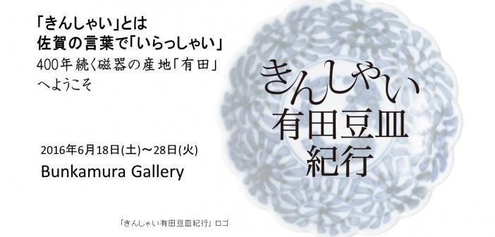 きんしゃい有田豆皿紀行 Bunkamura Gallery (amuzen article)
