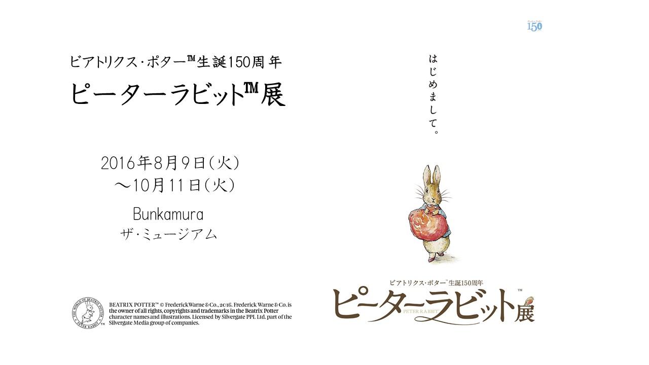 ピーターラビット™展 貴重な原画の数々が初来日! (amuzen article)