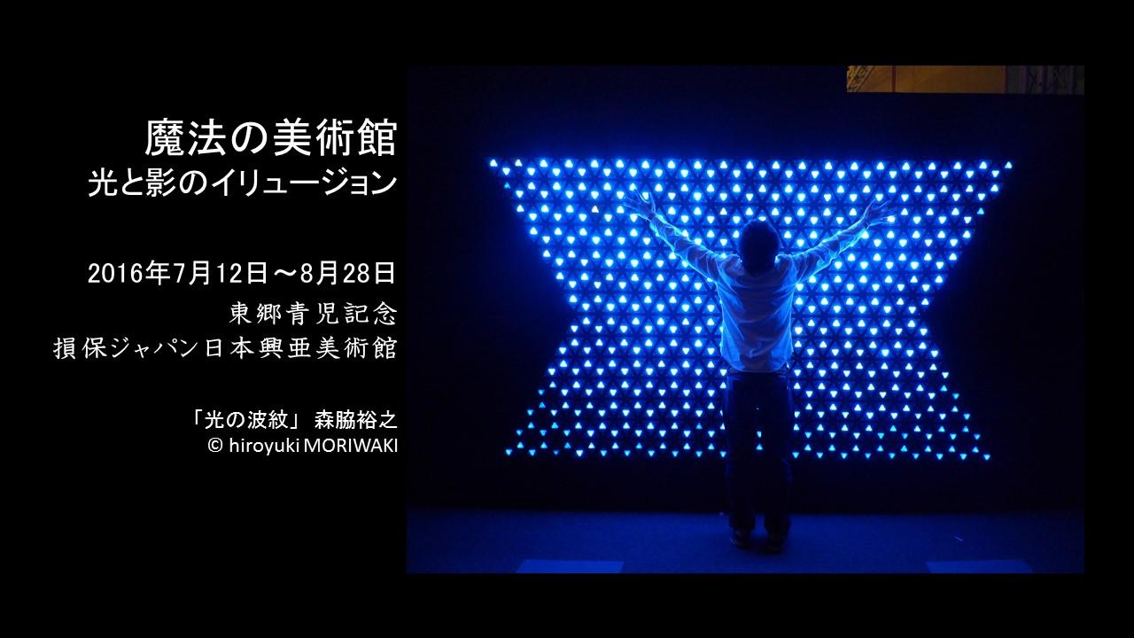 魔法の美術館 光と影のイリュージョン (amuzen article)