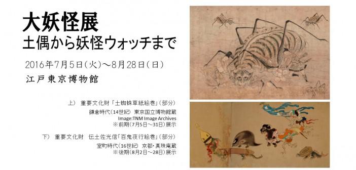 「大妖怪展 土偶から妖怪ウォッチまで」 この夏、江戸博で子供と楽しめる (amuzen article)
