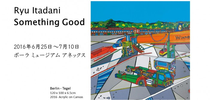 Ryu Itadani「Something Good」― ポーラ ミュージアム アネックス (amuzen article)