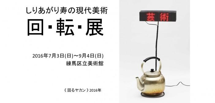 「しりあがり寿の現代美術 回・転・展」 あらゆるものが回転!(amuzen article)