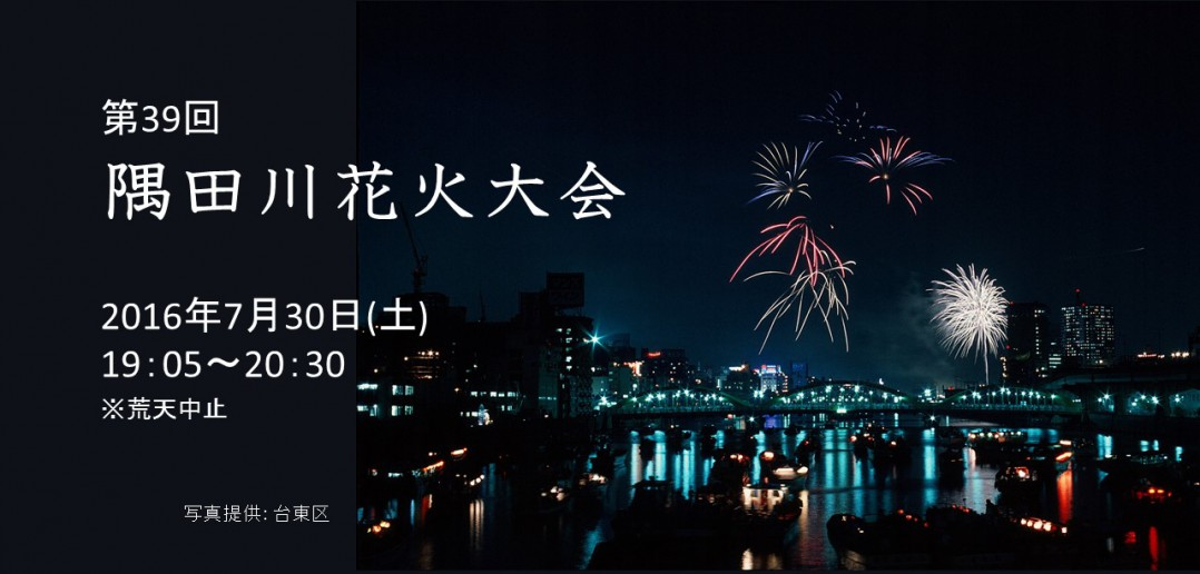 第39回 隅田川花火大会 大空に咲く大輪の花火 (amuzen article)