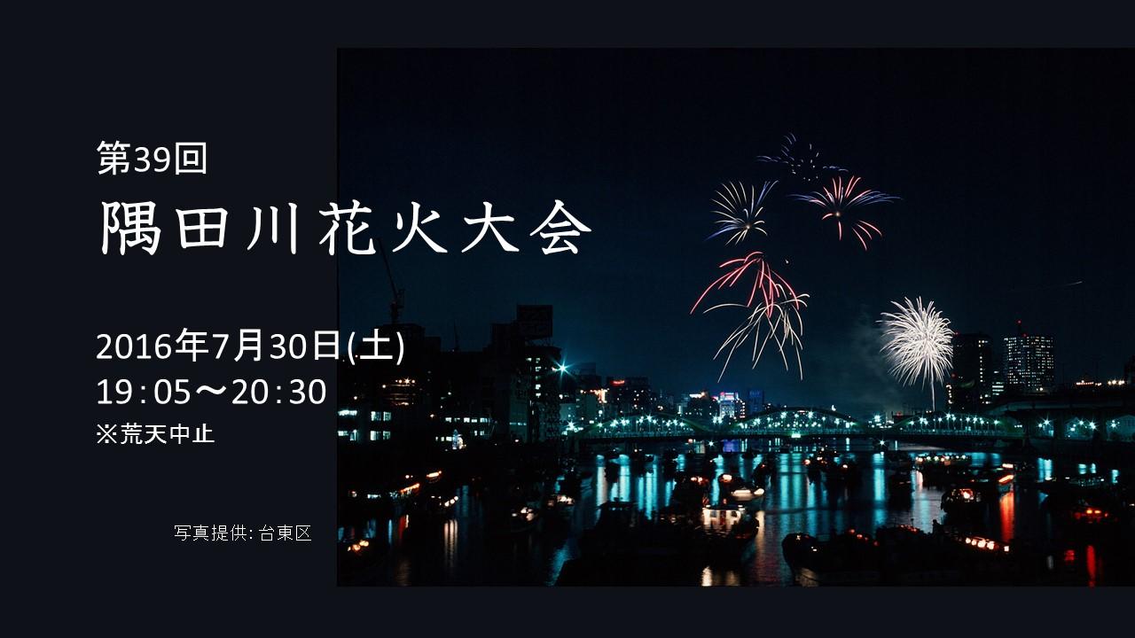 sumida fireworks 2016 sl 1