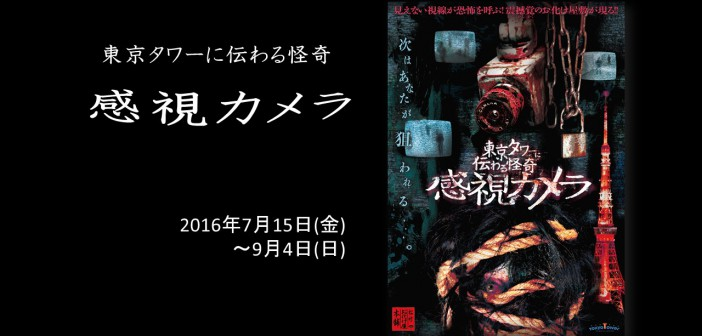 「東京タワーに伝わる怪奇」 お化け屋敷で2016年の怖い夏 (amuzen article)