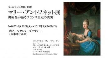 マリー・アントワネット展 森アーツセンターギャラリー(amuzen article)