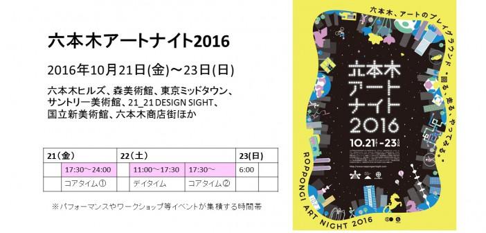 六本木アートナイト2016 街全体が「アートな遊園地」に(amuzen article)