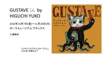 GUSTAVE くん by HIGUCHI YUKO ポーラ ミュージアム アネックス (amuzen article)