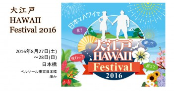 大江戸ハワイフェスティバル2016 日本橋でハワイと交流(amuzen article)