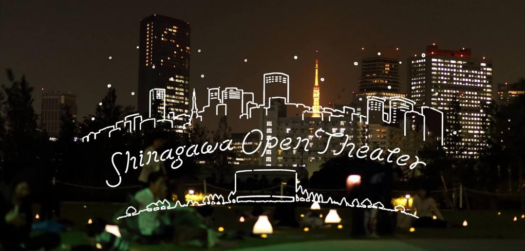 品川オープンシアター 無料の野外映写会開催!(amuzen article)