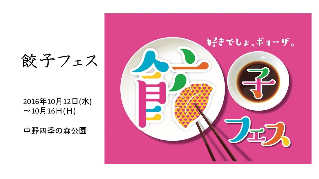 餃子フェス 中野にて開催:王道~最新餃子まで(amuzen article)
