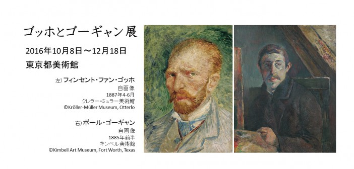 ゴッホとゴーギャン展 東京都美術館(amuzen article)