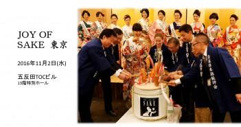 JOY OF SAKE ハワイ発、海外最大級の日本酒イベント(amuzen article)