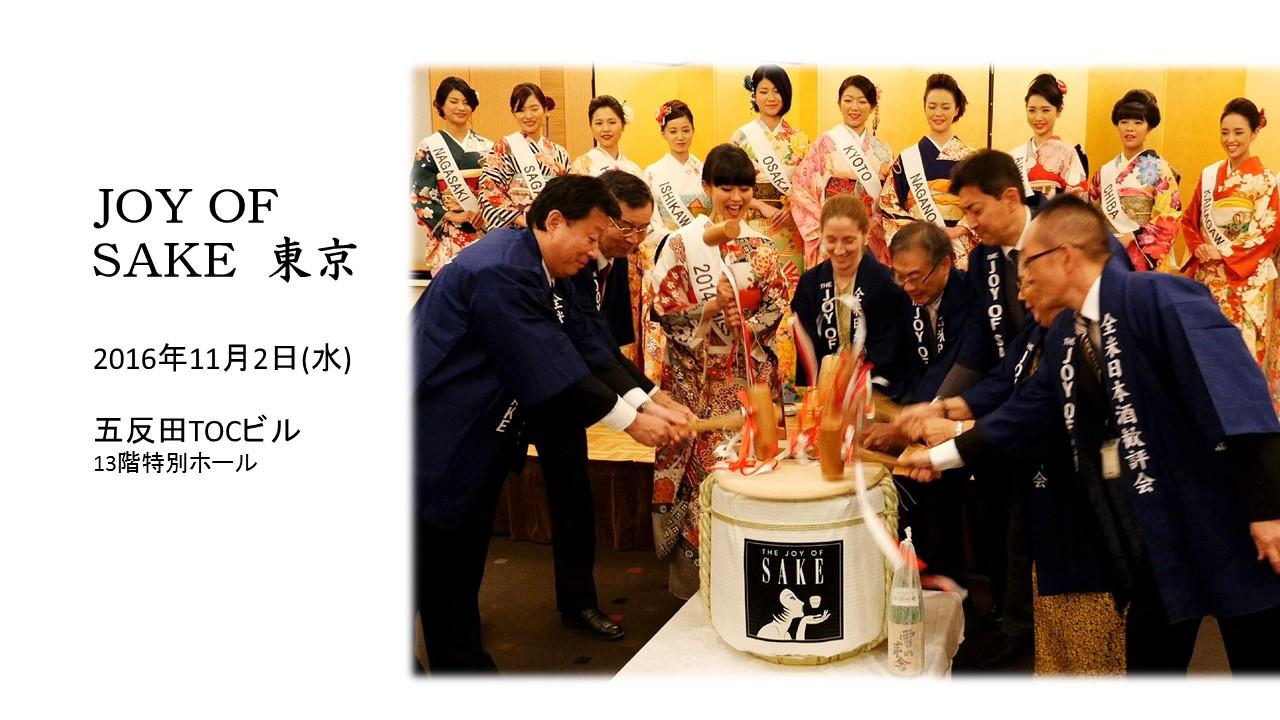 joy of sake sl