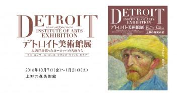 デトロイト美術館展 東京展(上野の森美術館)(amuzen article)
