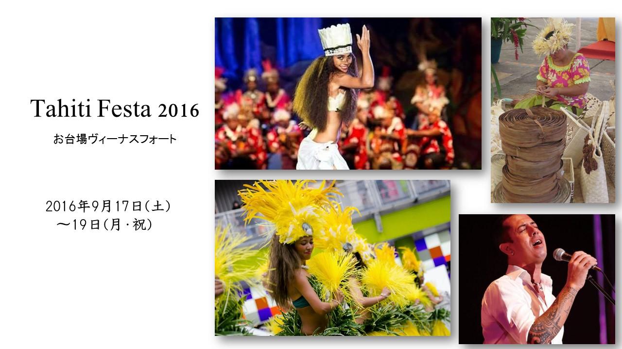 Tahiti fest 2016