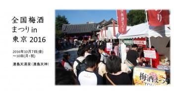 「全国梅酒まつり in 東京 2016」 湯島天満宮(amuzen article)