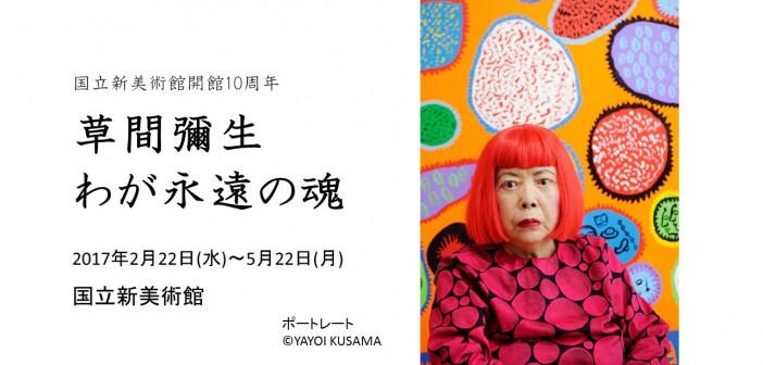 「草間彌生 わが永遠の魂」展(国立新美術館)amuzen article