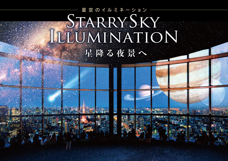 TCV Starry sky  main