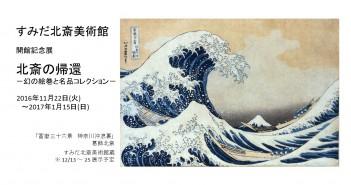 「北斎の帰還」 すみだ北斎美術館 開館記念展(amuzen article)
